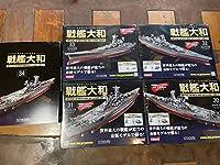 戦艦大和 アシェット コレクションジャパン 30号37号 8巻セット