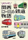 すごいぞ! 関西ローカル鉄道物語