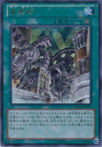 遊戯王カード DS14-JPM17 歯車街(ウルトラ)/遊戯王ゼアル [デュエリストセット Ver.マシンギア・トルーパ...