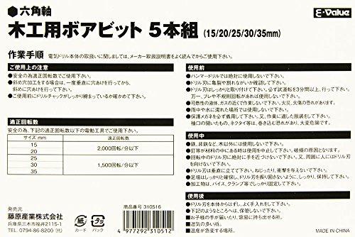 藤原産業『E-Value木工用ボアビット5本組』