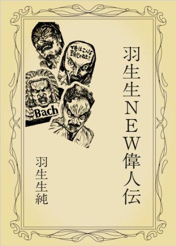 Hnyunyu New Ijinden (Japanese Edition)