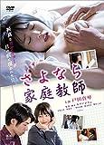さよなら家庭教師 [DVD]