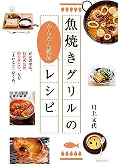 [川上文代]の魚焼きグリルのかんたん絶品レシピ