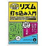 DAWで学ぶリズム打ち込み入門 Cubase / Studio One / MIDIデータで実践!DTMer必携のリズム・パターン集