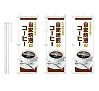 デザインのぼりショップ のぼり旗 3本セット 自家焙煎コーヒー 専用ポール付 レギュラーサイズ(600×1800) 標準左チチテープ PAC218