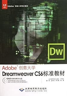 Adobe创意大学指定教材:Dreamweaver CS6标准教材(附DVD光盘1张)