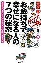 齋藤孝のガツンと一発文庫 第6巻 お金持ちで、幸せになる人の7つの秘密 ミッション、パッション、ハイテンション
