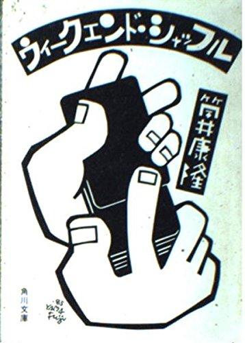 ウィークエンド・シャッフル (角川文庫 (6279))