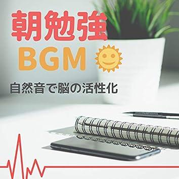 朝勉強BGM・自然の音・脳の活性化