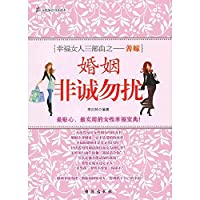 marriage. you re the one(Chinese Edition)