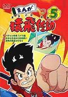 まんが猿飛佐助5 [DVD]