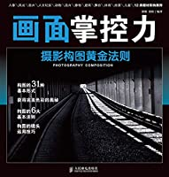 Screen control force - photographic composition Golden Rule(Chinese Edition)