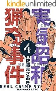 実録昭和猟奇事件 4巻 表紙画像