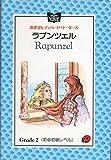 ラプンツェル (南雲堂レディバード・リーダーズ)