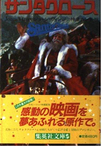 サンタクロース (集英社文庫)