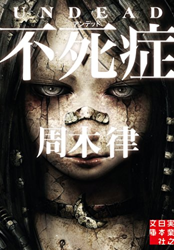 不死症 (実業之日本社文庫)