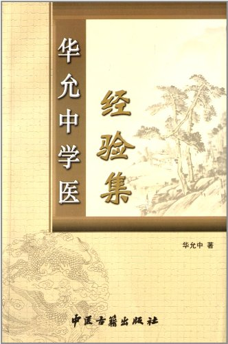 Hua Yun Medical School Experience Set Chinese Edition