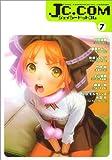 JC.COM 7 (愛蔵版コミックス)