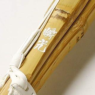 剣道屋 細身実戦型・吟風W仕組み完成竹刀<SSPシール付> 37サイズ