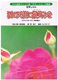 涙の天使に微笑みを―NHK連続テレビ小説「甘辛しゃん」主題曲 ピアノソ