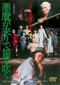 悪魔が来りて笛を吹く(1979)