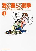 表紙: 我が妻との闘争(1) (カドカワデジタルコミックス) | 呉 エイジ