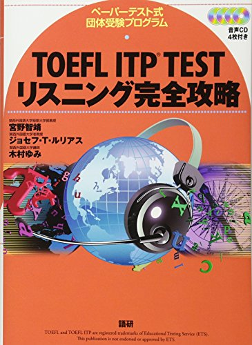 TOEFL ITP TESTリスニング完全攻略の詳細を見る