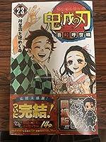 鬼滅の刃 23巻 フィギュア 4体セット付き 同梱版 特装版 品