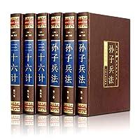 孙子兵法与三十六计 (全六卷-绸面精装插盒)