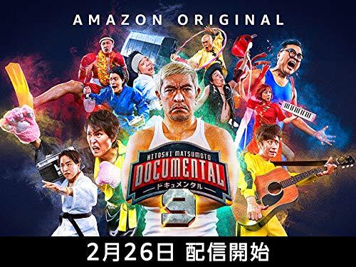 HITOSHI MATSUMOTO Presents ドキュメンタル シーズン9 予告編