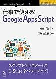 仕事で使える!Google Apps Script (仕事で使える!シリーズ(NextPublishing))