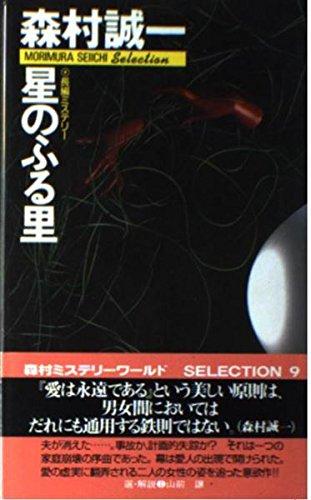 星のふる里 (BIG BOOKS)