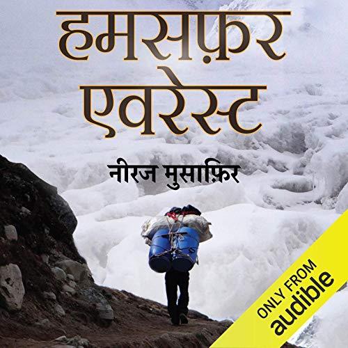 Hamsafar Everest (Hindi Edition) cover art