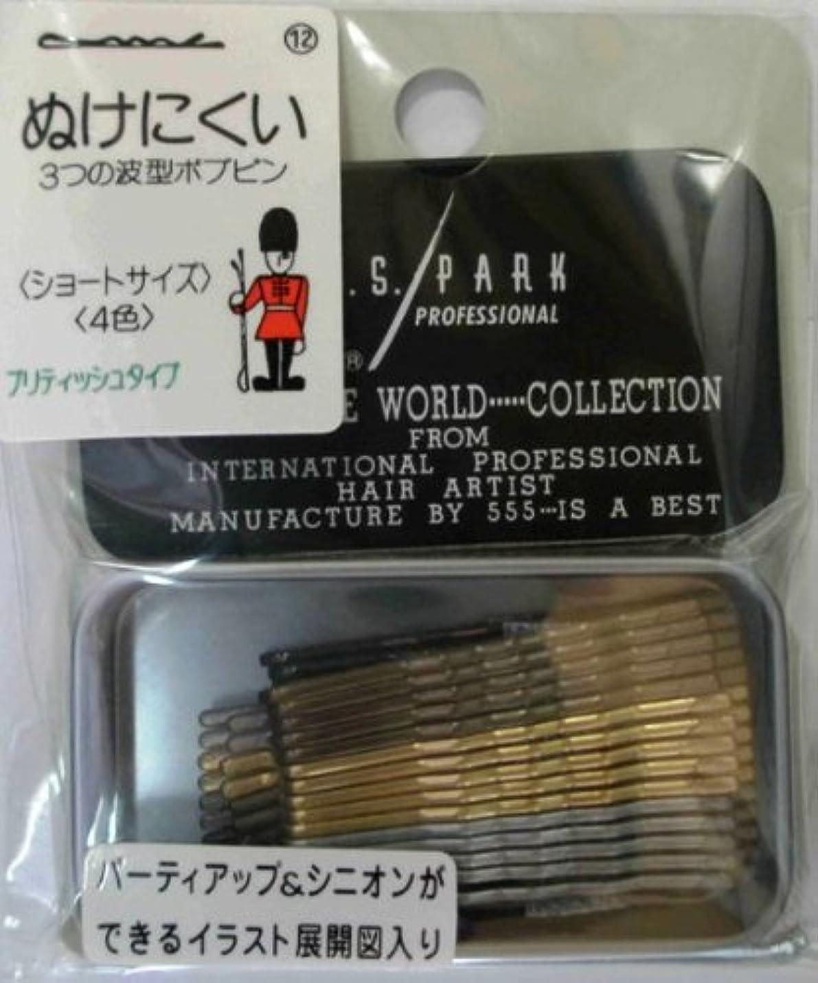 降ろすトリップディスカウントY.S.PARK世界のヘアピンコレクションNo.12(ショートサイズ?4色)ブリティッシュタイプ43P