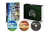 田園ボーイズ DVD-BOX[DVD]