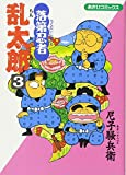 落第忍者乱太郎 3 (あさひコミックス)