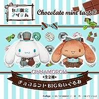 シナモロール チョコミント BIGぬいぐるみ【シナモン】単品