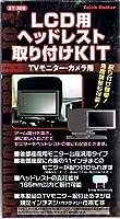 LCD用ヘッドレスト取付KIT ST-308 914829