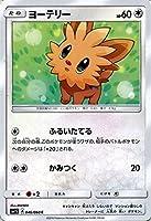 ポケモンカードゲーム サン&ムーン ヨーテリー / コレクション サン(PMSM1S)/シングルカード