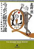 ニッポン硬貨の謎 エラリー・クイーン最後の事件 (創元推理文庫 (Mき3-6))