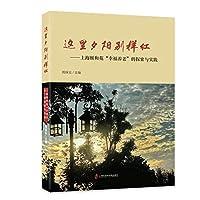 """这里夕阳别样红——上海颐和苑""""幸福养老""""的探索与实践"""