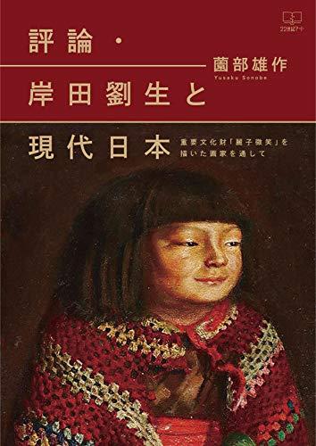 評論・岸田劉生と現代日本:重要文化財「麗子微笑」を描いた画家を通して(22世紀アート)