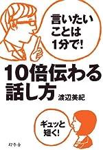 表紙: 言いたいことは1分で! 10倍伝わる話し方 | 渡辺美紀