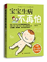Sick baby is no longer afraid of the disease in children 0-6 years old encyclopedia ( full graphic )(Chinese Edition)