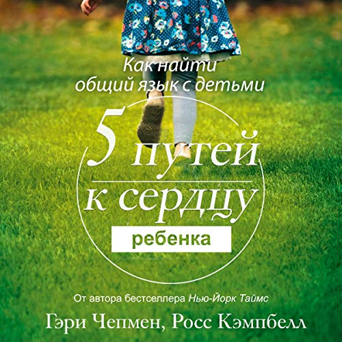 Page de couverture de Пять путей к сердцу ребенка [The 5 Love Languages of Children]
