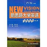 新思路大学英语 基础教程 第二册(附赠光盘)