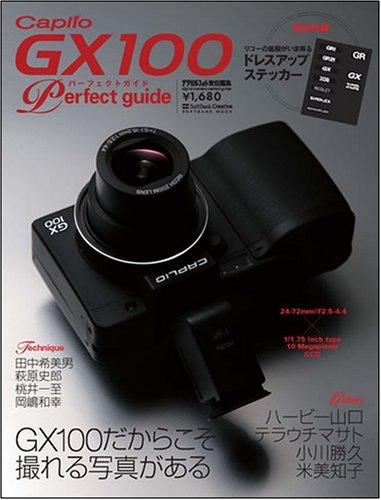 RICOH Caplio GX100 パーフェクトガイド (SOFTBANK MOOK)