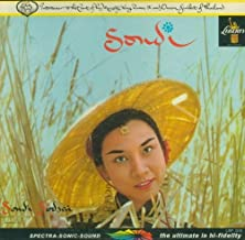 SONDI - Entertainer to the Court of his Majesty King Rama IX and Queen Sirikit of Thailand (Siam). LP