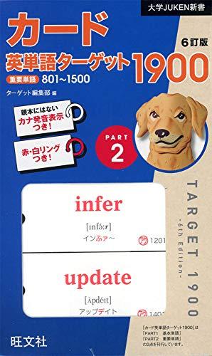 カード英単語ターゲット1900 6訂版 Part2 (大学JUKEN新書)の詳細を見る