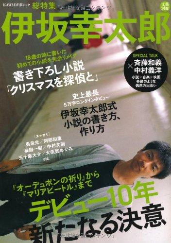 伊坂幸太郎---デビュー10年新たなる決意 (文藝別冊)